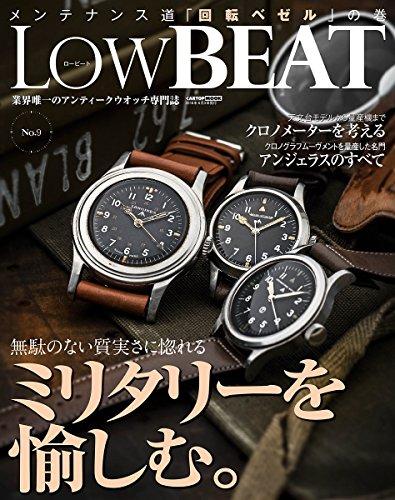 Low BEAT 2016年Vol.9 大きい表紙画像
