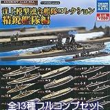 洋上模型連合艦隊コレクション 精鋭艦隊編 1/2000 scale ガチャ タカラトミーアーツ(全13種フルコンプセット)