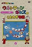 ウルトラマンキッズのことわざ物語 第2巻 [DVD]