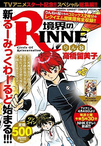 境界のRINNE アニメ化記念総集編 (少年サンデーコミックススペシャル)