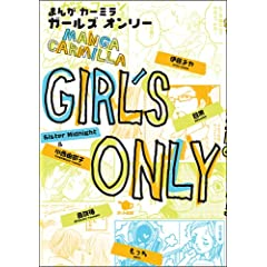 �܂J�[�~�� GIRL'S ONLY