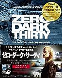 ゼロ・ダーク・サーティ コレクターズ・エディション [Blu-ray]