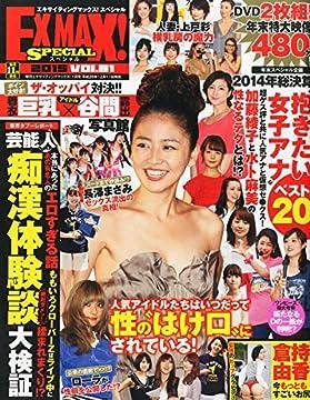 エキサイティングマックス! Special 81 (エキサイティングマックス!  2015年1月号増刊) [雑誌]