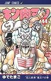 キン肉マン 44 (ジャンプコミックス)