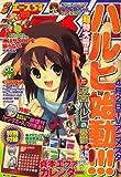 少年エースA 2009年 05月号 [雑誌]