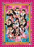 私立恵比寿中学「狂い咲きエビィーロード ~終わりなき進級~」 [DVD]