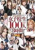 おかず。が誇る世界の女子校生100人8時間 [DVD]