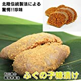 禁断のフグの卵巣の珍味!石川県産 ふぐの子糠漬け【約70g/pc】