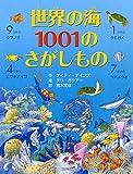 世界の海1001のさがしもの