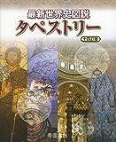 最新世界史図説タペストリー 十四訂版