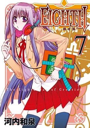 EIGHTH(7) (ガンガンコミックスJOKER)