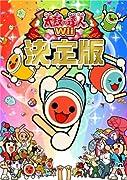 太鼓の達人Wii決定版