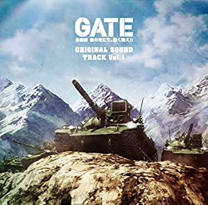 TVアニメ「GATE(ゲート) 自衛隊 彼の地にて、斯く戦えり」オリジナル・サウンドトラック [CD]