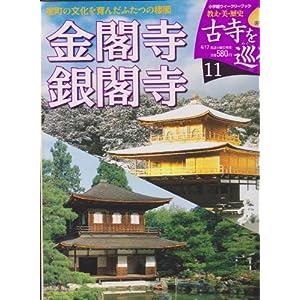 金閣寺 kindle