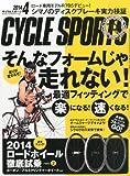CYCLE SPORTS (サイクルスポーツ) 2014年 04月号 [雑誌]