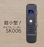 ポーチやポケットにも余裕で入る小型サイズ microSD保存 ワンタッチで録音開始 USB接続 SK006