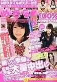 め・き・ら 2013年 04月号 [雑誌]