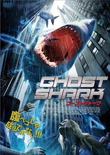 ゴースト・シャーク [DVD]