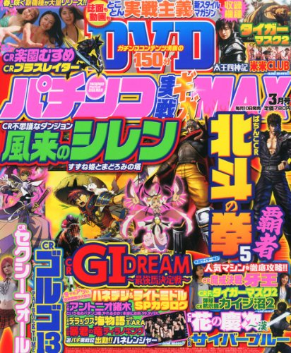 パチンコ実戦ギガMAX (マックス) 2013年 03月号 [雑誌]