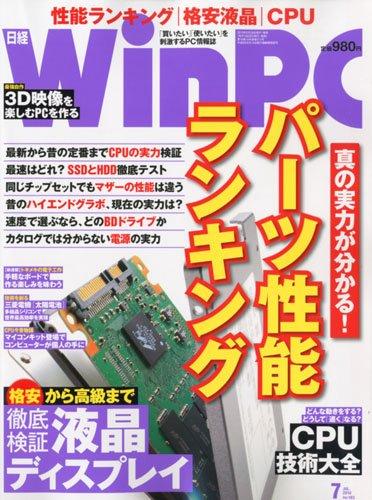 日経WinPC(ウィンピーシー) 2010年7月号