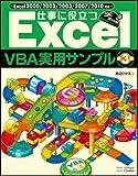 仕事に役立つ ExcelVBA実用サンプル 第3版 (Excel徹底活用)