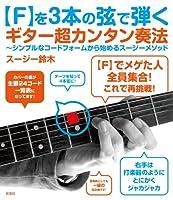 【F】を3本の弦で弾く ギター超カンタン奏法~シンプルなコードフォームから始めるスージーメソッド