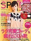 spring (スプリング) 2013年 10月号
