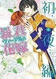 暴君ヴァーデルの花嫁 初夜編 4 (ミッシィコミックス NextcomicsF)