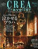 CREA Traveller (クレア・トラベラー) 2014年 01月号 [雑誌]