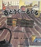 『古どうぐ〜るぐる』赤城香織・文 はらだゆうこ・絵 西日本新聞社