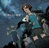 君の知らない物語(初回生産限定盤)(DVD付)