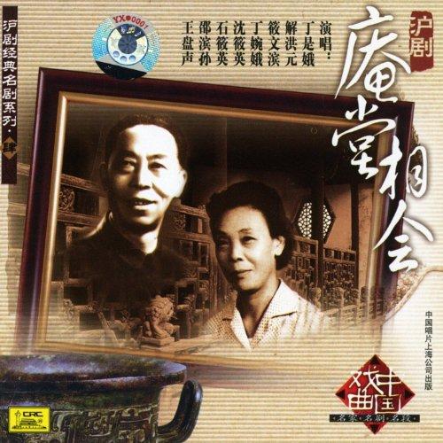 classic-shanghai-operas-vol-4-meeting-in-a-nunnery-hu-ju-jing-dian-ming-ju-xi-lie-si-an-tang-xiang-h