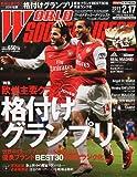 WORLD SOCCER DIGEST (ワールドサッカーダイジェスト) 2011年 2/17号 [雑誌]