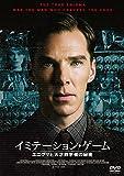 イミテーション・ゲーム エニグマと天才数学者の秘密 [DVD]