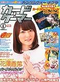 カードゲーマー1 2011年 11月号 [雑誌]