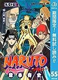 NARUTO―ナルト― モノクロ版【期間限定無料】 55 (ジャンプコミックスDIGITAL)