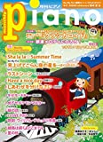 月刊ピアノ 2016年10月号