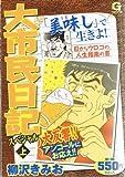 大市民日記スペシャル 上 (Gコミックス)