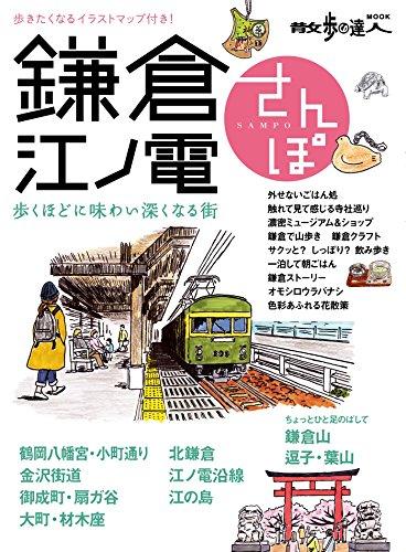 鎌倉・江ノ電さんぽ2016 (散歩の達人MOOK)