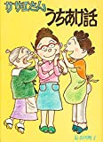 サザエさんうちあけ話 / 長谷川 町子 のシリーズ情報を見る