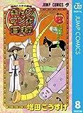 増田こうすけ劇場 ギャグマンガ日和 8 (ジャンプコミックスDIGITAL)