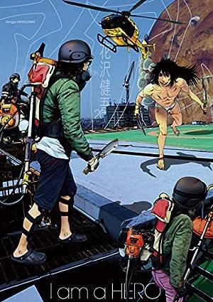 アイアムアヒーロー(20) (ビッグコミックス)