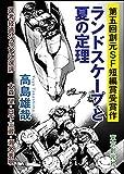 ランドスケープと夏の定理 -Sogen SF Short Story Prize Edition- (創元SF短編賞受賞作)