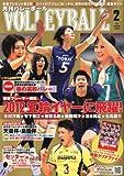 VOLLEYBALL (バレーボール) 2012年 02月号 [雑誌]
