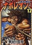 ナポレオン獅子の時代 12 (ヤングキングコミックス)