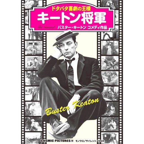 キートン将軍 CCP-264 [DVD]