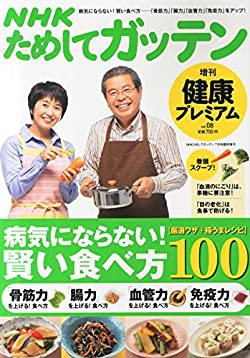 健康プレミアム Vol.8 2015年 07 月号 [雑誌]: NHKためしてガッテン 増刊