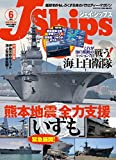J Ships (ジェイ・シップス) 2016年6月号