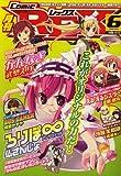 月刊 Comic REX (コミックレックス) 2008年 06月号 [雑誌]