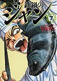 鉄鍋のジャン 07 (コミックフラッパー)